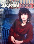 Lyudmila Shevel on the cover of Sovetskii Ekran (Soviet Union) - October 1987