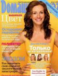 Good Housekeeping Magazine [Russia] (August 2008)
