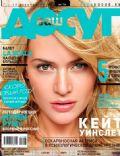Vash Dosug Magazine [Russia] (7 December 2011)