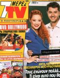 Ada Livitsanou, Alexandros Bourdoumis, Klemmena oneira on the cover of 7 Days TV (Greece) - February 2012
