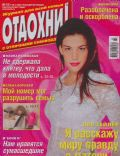 Liv Tyler on the cover of Otdohni (Russia) - May 2003
