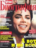 Michael Jackson on the cover of Viva Biography (Ukraine) - June 2010