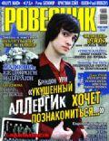 Rovesnik Magazine [Russia] (August 2008)