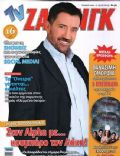 Spiros Papadopoulos on the cover of TV Zaninik (Greece) - September 2013
