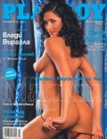 Playboy Magazine [Bulgaria] (July 2004)