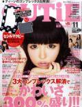 Cutie Magazine [Japan] (November 2011)