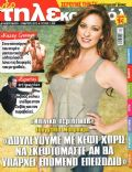 Tilecontrol Magazine [Greece] (25 February 2012)