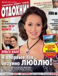 Otdohni Magazine [Russia] (24 March 2010)