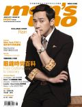 Mens Uno Magazine [Hong Kong] (June 2011)