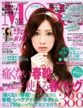 More Magazine [Japan] (March 2011)