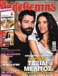 Andreas Georgiou, Brousko, Eleni Vaitsou on the cover of Tiletheatis (Greece) - July 2014