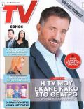 Spiros Papadopoulos on the cover of TV Ethnos (Greece) - April 2014