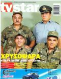 TV Star Magazine [Cyprus] (14 September 2005)