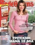 Zeta Douka on the cover of Tiletheatis (Greece) - March 2014