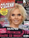 Otdohni Magazine [Russia] (1 October 2010)