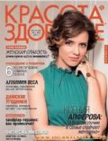 Beauty & Health Magazine [Russia] (October 2011)
