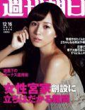 Asahi Geinou Magazine [Japan] (16 December 2011)