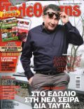 Lakis Lazopoulos on the cover of Tiletheatis (Greece) - February 2014