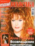 Otdohni! - Imena Magazine [Russia] (September 2011)