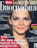 Elizaveta Boyarskaya on the cover of Viva Biography (Ukraine) - December 2009
