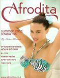 Tatum Miranda on the cover of Afrodita (Israel) - July 2011
