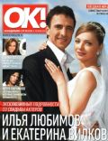 OK! Magazine [Russia] (May 2011)