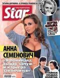 Star Hits Magazine [Russia] (23 January 2012)