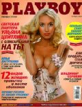 Playboy Magazine [Russia] (October 2007)