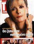 TV Ethnos Magazine [Greece] (18 September 2005)