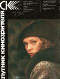 Olga Mashnaya on the cover of Sputnik Kinozritelya (Soviet Union) - March 1987