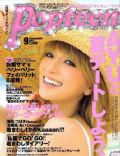 Popteen Magazine [Japan] (September 2007)