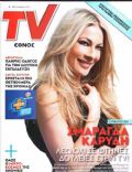 Smaragda Karydi on the cover of TV Ethnos (Greece) - September 2013