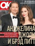 OK! Magazine [Russia] (19 April 2012)