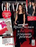Grazia Magazine [Russia] (7 February 2012)