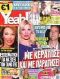 Eleni Menegaki, Mateo Pantzopoulos on the cover of Yeah (Greece) - August 2014