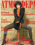 Atmosfera Magazine [Russia] (May 2007)