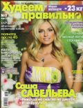 Hudeem Pravilno Magazine [Russia] (March 2010)