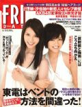 Friday Magazine [Japan] (10 June 2011)