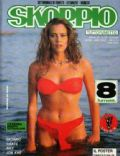 Barbara De Rossi on the cover of Skorpio (Italy) - August 1987