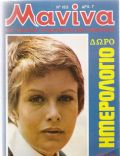 Season Hubley on the cover of Manina (Greece) - May 1975