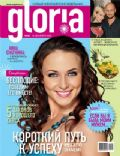 Gloria Magazine [Russia] (14 December 2006)