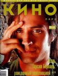 Kino Park Magazine [Russia] (August 2004)