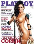Playboy Magazine [Serbia] (October 2011)