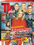 Elisavet Moutafi, Klemmena oneira, Konstadinos Laggos, Orfeas Papadopoulos, Panagiotis Bougiouris on the cover of TV Plus (Greece) - March 2014