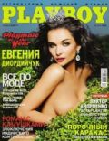 Playboy Magazine [Russia] (October 2009)
