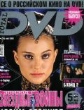 Total DVD Magazine [Russia] (May 2002)