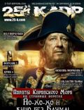 25 Kadr Magazine [Russia] (1 April 2011)
