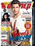 SUPER Magazine [Greece] (March 2012)