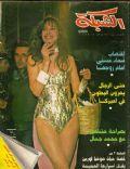 Achabaka Magazine [Lebanon] (30 June 1975)
