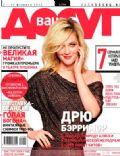 Vash Dosug Magazine [Russia] (1 February 2012)